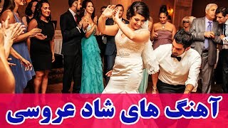 Persian Wedding Dance Music Video 2018|Ahang Shad Aroosi Irani آهنگ هاي شاد عروسي ايراني