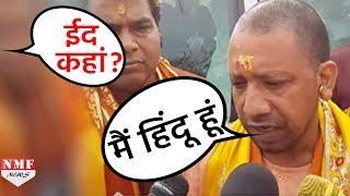 Eid मनाने के सवाल पर Yogi Adityanath ने कहा, मैं Hindu हूं