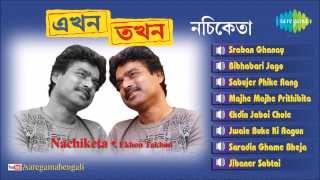 Ekhon Takhon | Bengali Modern Songs Audio Jukebox | Sraban Ghanay | Nachiketa