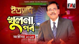 Ityadi - ইত্যাদি | Hanif Sanket | Khulna episode 2013