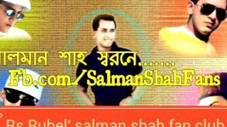 sathi tumi amar jibone salman shah ( Rs Rubel).mp4