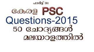 kerala psc Questions-2015 Part 01