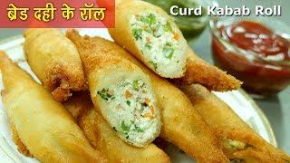 Download Bread Curd Fire Roll - दही के शोले - Dahi Bread Rolls -  Dahi ke Kabab Rolls