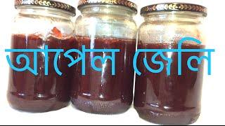 আপেল জেলি Crab Apple Jelly Recipe - Sylheti Ranna - Bangladeshi Cooking in Bangla - Desi Food