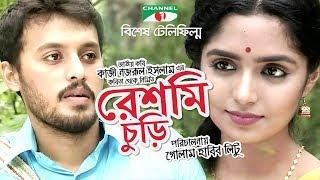 Reshmi Churi | Bangla Telefilm | Irfan Sazzad | Jannatul Sumaiya Himi | Channel i TV