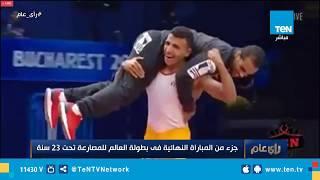 جزء من المباراة النهائية في بطولة العالم للمصارعة وانتهت بفوز بطلنا المصري كيشو