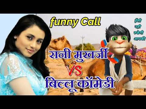 Xxx Mp4 रानी मुखर्जी VS बिल्लू कॉमेडी Rani Mukharji Very Funny Call Talking Tom Rani Mukharji Song 3gp Sex