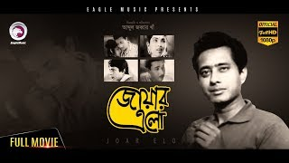 Bangla Movie | JOAR ELO | Anwar Hossain, Sultana | Black & White Classic Movie | Exclusive 2017