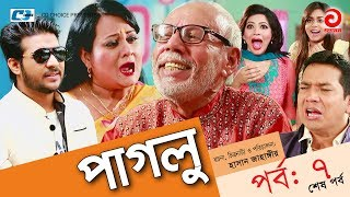 Paglu | Episode -07 END | Bangla Comedy Natok | ATM Shamsujjaman | Nirob | Badhon |Hasan Jahangir