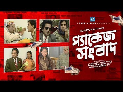 Xxx Mp4 Package Sangbad Bangla Natok Humayun Ahmed Zahid Hasan Shomi Kaiser 3gp Sex