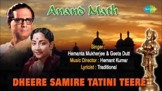 Dheere Samire Tatini Teere | Anand Math | Hindi Movie Devotional Song | Hemanta Mukherjee,Geeta Dutt