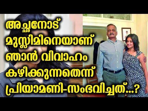 അച്ഛനോട് മുസ്ലിമിനെയാണ് ഞാൻ വിവാഹം കഴിക്കുന്നതെന്ന് പ്രിയാമണി  | Priyamai Told Father About  Love