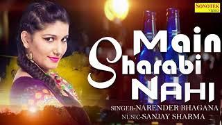 Sapna Choudhary New Haryanvi Song 2017 | Main Sharabi Nahi | DJ Haryanvi Song | Narender Bhagana