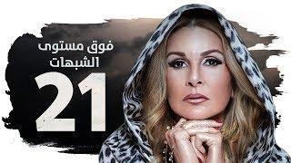 مسلسل فوق مستوى الشبهات HD - الحلقة الحادية والعشرون (21) - بطولة يسرا - Fok Mostawa Elshobohat