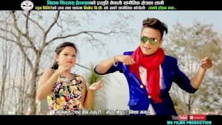 Lako Haina Gaff लाकाे हाेइन गफ , New Nepali lok song 2073 2016 , Binod B.C. & Mira Giri
