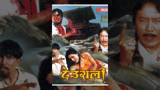 DEURALI || देउराली || Nepali Full Movie