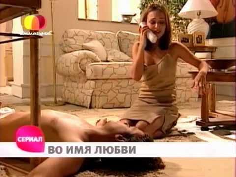 Во имя любви 1 сезон 8 серия смотреть онлайн - Video