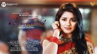 Unpredictable | Noble | Tisha | Bangla Telefilm
