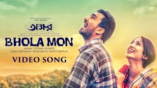 Bhola Mon | Video Song | Okkhor (2017) | Farhan Ahmed Jovan & Safa Kabir | Vicky Zahed