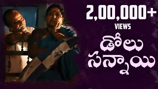 LB Sriram's Dolu Sannayi   Latest Telugu Short Film 2017   LB Sriram He'ART' Films