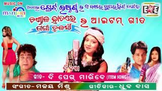 Chandala Hata Re Ganga Tulasi l Di Peg Maride l Opera Great Eastern l Divya