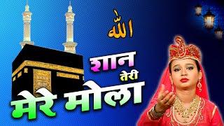 Best Qawwali 2017 || Allah Ho Allah Ho || Neha Naaz || Latest Qawwali || Popular Qawwali
