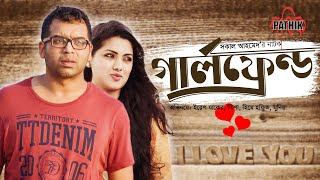 Girl Friend | Tisha | Iresh Zaker | Bangla Natok