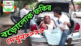 Bangla Funny Natok Scene by Eid Natok ft Chanchal Chowdhury, Tisha & Mishu