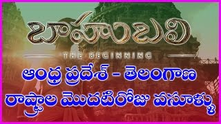 Bahubali First Day Collections - Box Office Collections - Bahubali Movie Report - RoseTeluguMovies