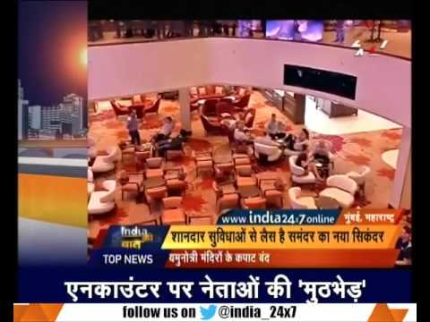 Asia biggest and luxury cruise reached India