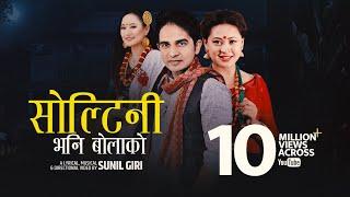 Jaam Kyare Maya (Soltini Bhani Bolako ) - Sunil Giri & Melina Rai ft. Urmila Gurung | Kaura Song