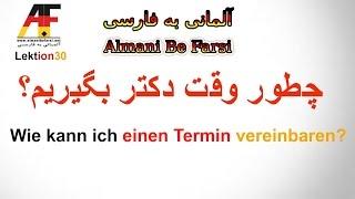 آموزش زبان آلمانی درس30 / چطور وقت دکتر بگیرم؟/ (Almani Be Farsi (Lektion 30
