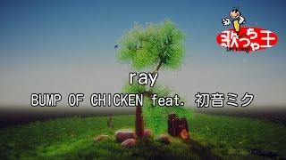 【カラオケ】ray/BUMP OF CHICKEN feat. 初音ミク