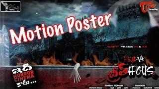 Feb 14 (Breath House) || Motion Poster || Krish || Eeasha ||Vs Phanindra