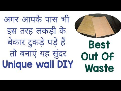 DIY Best Out Of Waste बेकार लकड़ी के टुकड़ों से बनाएं सुंदर DIY Anvesha s creativity