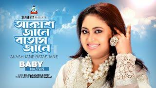 Buker Majhe - Baby Naznin Music Video - Bhalobashar Ghor