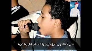 مهرجان|أب وابنه خايب | أبوالشوق | محمود الصغير| توزيع أبوالشوق زعيم ميكانيكا الفن