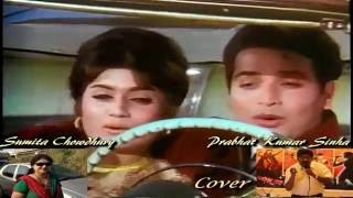 Na Ye Zameen Thi - Sagaai (1966), Cover by: Sumita & Prabhat