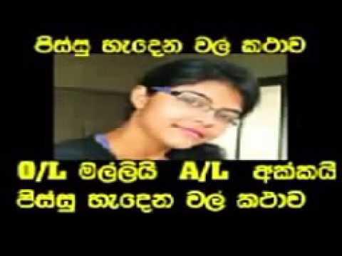 akkagen mallita wal call ekak  (Sinhala kunuharupa call. Sinhala wela katha)