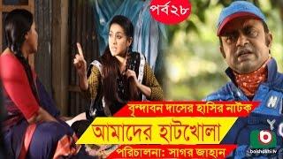 Bangla Comedy Drama | Amader Hatkhola | EP - 28 | Fazlur Rahman Babu, Tarin, Arfan, Faruk Ahmed