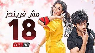 مسلسل مش فريندز - الحلقة الثامنة عشر - بقت صالصا HD | Mesh Friends Series Ep 18