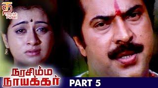 Narasimha Naicker Tamil Movie  HD | Part 5 | Vikram | Mammooty | Jayaram | Thamizh Padam