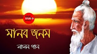 Manob Jonom - Lalon Geeti ( লালনগীতি ) ft. Rayan | Bangla New Song | Folk Studio Bangla 2018