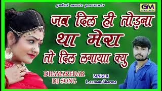 दिल सेटिंग ने तोडा | Laxman Sharma New Song 2019 | Mug Se Dil Lgaya Kiyu | मुझसे दिल लगाया क्यूँ