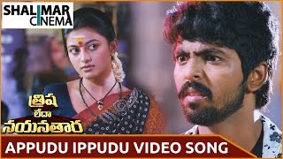 Trisha Lea Nayanthara Movie || Appudu Ippudu Video Song ||  G.V. Prakash Kumar, Anandhi