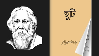 Chhuti (Bengali) ॥ Rabindranath Tagore ॥ AV-Book ॥ Audiobook ॥ Videobook ॥ ebook