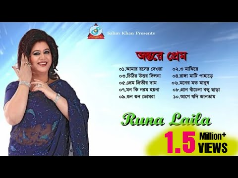 Xxx Mp4 Runa Laila Antore Prem Full Audio Album Sangeeta 3gp Sex