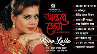 Runa Laila - Antore Prem - Full Audio Album | Sangeeta