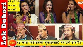 फुल्यो बामरि - Dohori Ghamsa Ghamsi by Pramila Rai & Basanta Shrestha