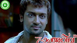 Malayalam Movie 2013 Ezham Arivu (7aum Arivu) | New Malayalam Movie Scene 5 [HD]